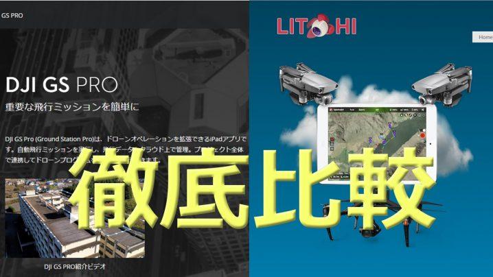 GS proとLitchiのオープニング画面比較