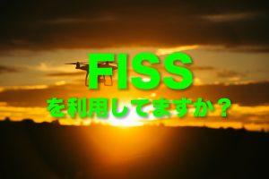 FISSを利用していますか?