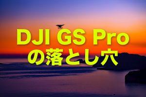 GS Pro の落とし穴
